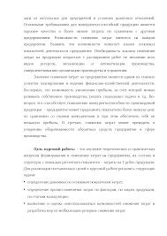 Анализ затрат на один рубль продукции курсовая по экономике  Это только предварительный просмотр