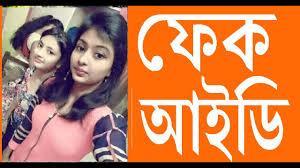 ফেক ফেসবুকের -facebook চেক Id Checker আইডি - করুন Tips নিমিষেই Fake Android Youtube Bangla