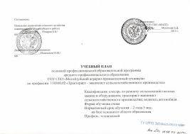 Тракторист машинист Официальный сайт ГПОУ Могойтуйский аграрно  Тракторист машинист