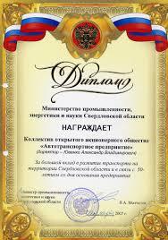 Награды и дипломы Диплом За большой вклад в развитие транспорта в Свердловской области Диплом Лучшее автотранспортное предприятие