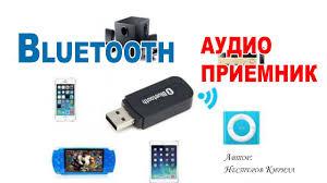 <b>Bluetooth приемник</b> аудио - YouTube