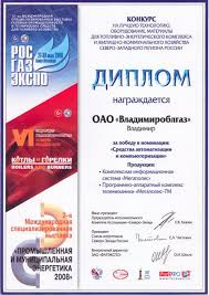 Дипломы и награды Диплом за победу в конкурсе выставки РосГазЭкспо 2008