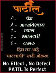 New Patil Status Images Hd Wallpaper ...