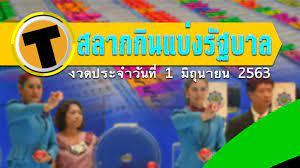 ตรวจหวย 1 มิถุนายน 2563 รางวัลที่ 1 สลากกินแบ่ง 1 มิ.ย. 63 | Thaiger ข่าวไทย