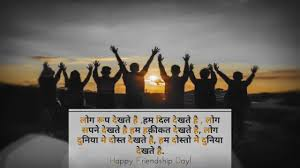 Friendship Day Shayari Status Video For Whatsapp