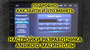 Настройки разработчика бюджетной 2 din магнитолы на Android ...