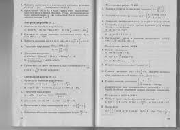 Рабочая программа по алгебре и началам математического анализа   Каждая контрольная работа разделена на две части до черты задания обязательного уровня после черты задания более высокого уровня