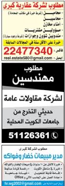 Feb Jobs Kuwait – 2017 Jobschip 01 BfPxaTT