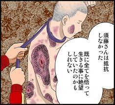 栃木 リンチ 殺人 事件