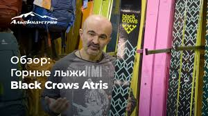 Обзор <b>горных лыж Black Crows</b> Atris - YouTube