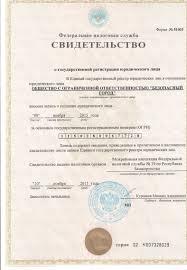 ООО Безопасный город продажа монтаж установка  Свидетельство о постановки на учет