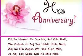 9 anniversary sms in hindi sms khoj handpicked sms for every Wedding Anniversary Wishes For Grandparents In Hindi 9 anniversary sms in hindi 50th wedding anniversary wishes for grandparents in hindi