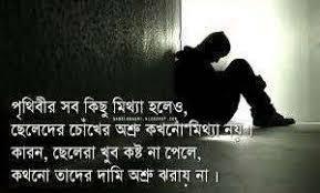 Bengali Sad Love Quotes That Make You Cry Sad Love Bangla Quotes That Make You Cry Ordinary Quotes 15