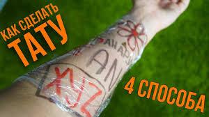 как сделать татуировку на месяц 4 способа сделать тату