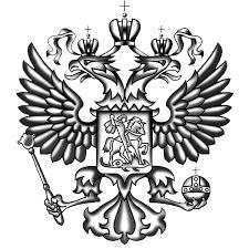 Доклад на тему Славные символы России Герб Доклад Доклад на тему Славные символы России Герб