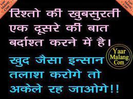 Wallpaper Hd Quotes Hindi