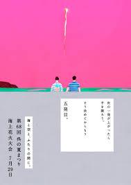 キュンっとする 広島呉氏の花火大会のポスターが素敵 せかch