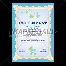 Купить грамоты и дипломы в Минске Дизайн печать купить готовые  Выбрать Грамоты Дипломы Сертификаты Кроха Рождение ребенка
