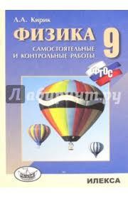 Книга Физика класс Разноуровневые самостоятельные и  Разноуровневые самостоятельные и контрольные работы