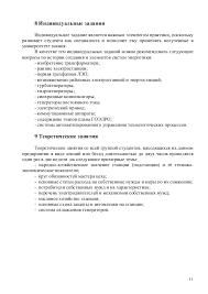 программа учебной практики  11 11 8 Индивидуальные задания