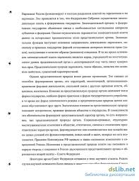 характер Совета Федерации Федерального Собрания Российской Федерации Представительный характер Совета Федерации Федерального Собрания Российской Федерации