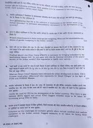 upsc civil services mains exam general studies paper  upsc ias mains 2016 gs 3 question paper