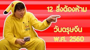 12 สิ่งต้องห้ามวันตรุษจีน 2560 | แบบอ้ปป้า.. สายย่อ - YouTube