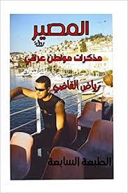 The story of a security man: By: Riyad Al kadi (Arabic Edition ...
