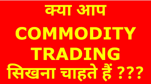 Commodity Lot Size Chart Do You Want To Learn Commodity Trading Hindi