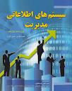 نتیجه تصویری برای دانلود کتاب سیستم های اطلاعات مدیریت
