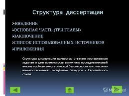 Презентация на тему ПРЕЗЕНТАЦИЯ МАГИСТЕРСКОЙ ДИССЕРТАЦИИ  9 Структура диссертации ВВЕДЕНИЕ