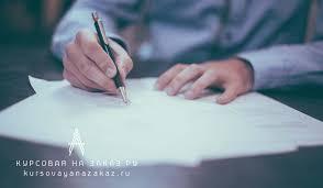 Написание диплома по юриспруденции Курсовая на заказ Заказать написание диплома по юриспруденции праву гражданскому конституционному римскому