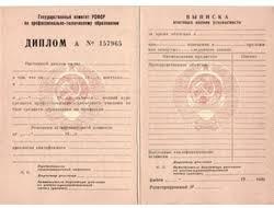 Купить диплом училища в Новосибирске от рублей Изготовление  Купить диплом училища СССР в Новосибирске