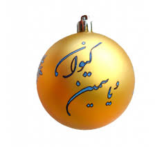 Custom Design Ornaments Personalized And Customized Calligraphy Ornament For Your