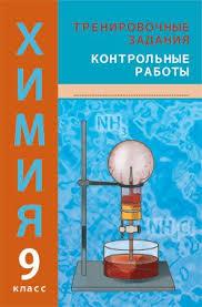 Ким Е П Химия класс Тренировочные задания Контрольные работы  Химия 9 класс Тренировочные задания Контрольные работы