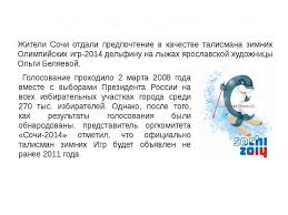 Презентация на тему Олимпиада Сочи презентации по Истории  Талисманы зимних Олимпийских игр 2014 Жители Сочи отдали предпочтение в качес