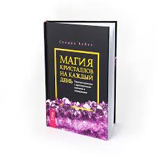Купить <b>книгу</b> '<b>Магия кристаллов на</b> каждый день. Простые ...