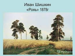 Презентация на тему Образ дороги в русской живописи xix века  3 Иван Шишкин Рожь 1878 г