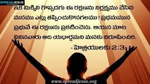 Jesus Telugu Quotes On Love. QuotesGram
