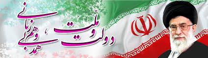 Image result for شعار سال 94