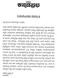 short essay on friendship in kannada cdn shareyouressays com wp   essays on essay on friendship in kannada through