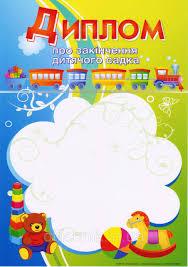 Диплом Про закінчення дитячого садка цена грн купить  Диплом Про закінчення дитячого садка Интернет магазин Отличник в Одесской