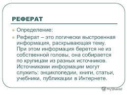 Презентация на тему РЕФЕРАТ Требования к реферату РЕФЕРАТ  2 РЕФЕРАТ