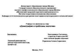 Презентация Демография и проблемы экологии Департамент образования города Москвы Государственное образовательное учреждение высшего профессионального образования города Москвы Московский городской