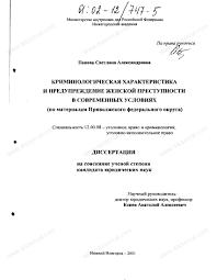 Диссертация на тему Криминологическая характеристика и  Диссертация и автореферат на тему Криминологическая характеристика и предупреждение женской преступности в современных условиях