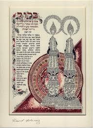 beautiful micrography shabbat candles jerumeverything david yohanan page