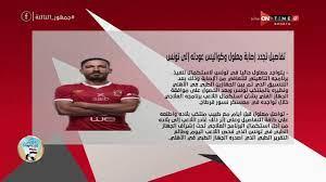 """جمهور التالتة - في أقل من 3 دقائق.. تفاصيل تجدد إصابة """"على معلول"""" لاعب  الأهلي وموعد عودته من تونس - YouTube"""