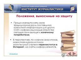 Презентация на тему Специфика творческой деятельности  18 Положения выносимые на защиту