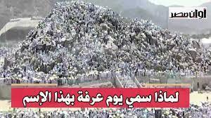 أوان مصر - سبب تسمية يوم عرفه بهذا الإسم