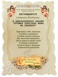 Первый День Рождения принцессы Анастасии запись пользователя  Наша Крестная также получила Диплом Лучшей Крестной